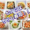 七夕にちらし寿司レシピが人気な理由と星デコ献立