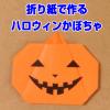 ハロウィンの折り紙飾り かぼちゃとおばけが簡単で立体