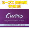 カーブス無料体験記1 入会金キャンペーンの店舗予約と持ち物