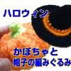 ハロウィンのかぼちゃの簡単編み飾りで顔と帽子の作り方