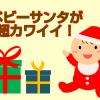 ベビー着ぐるみでサンタとトナカイ★クリスマス激安のおすすめ品