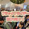 ブラックフライデーでコストコやトイザらスなど海外店舗の日本での対応