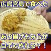 広島宮島の揚げもみじ饅頭!その作り方と値段とカロリー