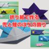 こどもの日の飾りは折り紙で!兜の折り方基本と兜とこいのぼりの箸入れの作り方